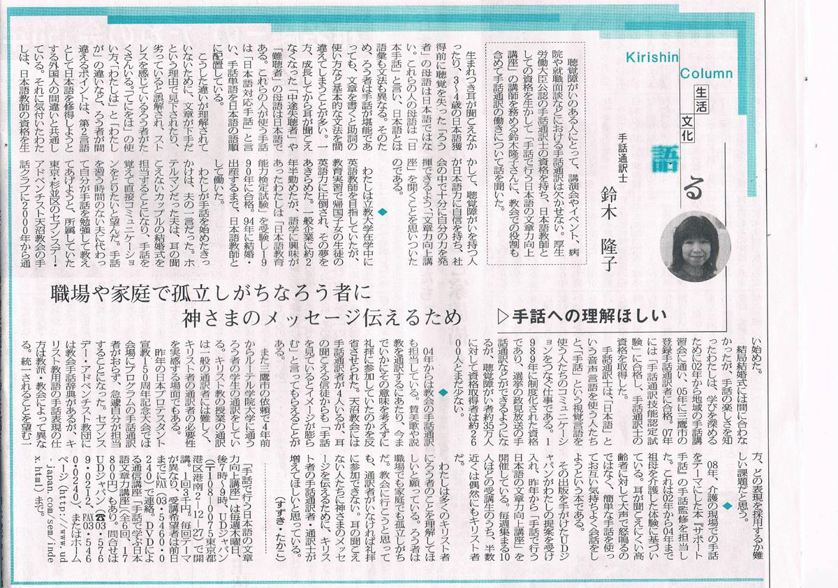 キリスト新聞掲載 2010年4月24日