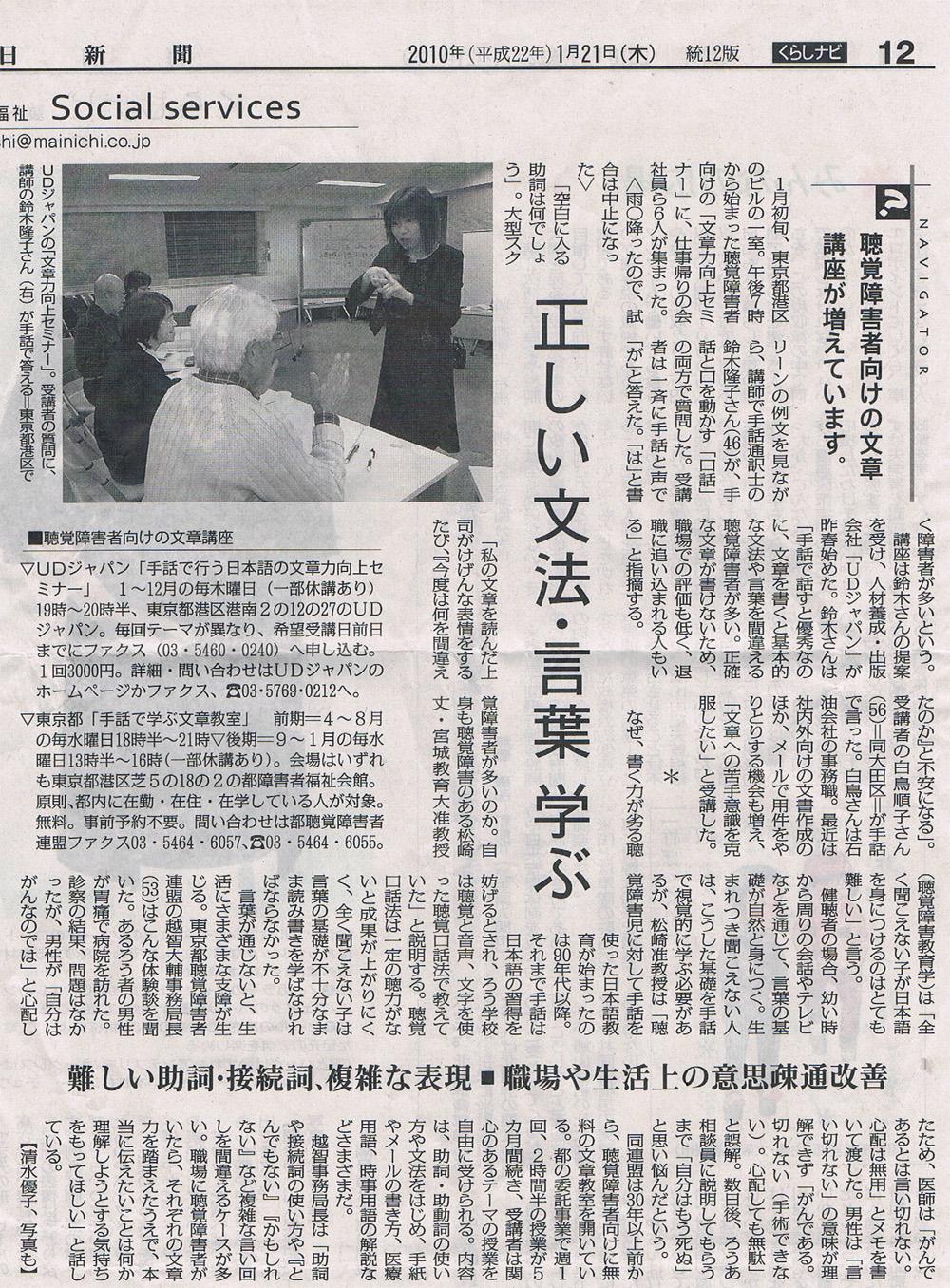 2010年1月21日毎日新聞の朝刊に「手話で行う日本語の文章力向上講座」が掲載されました