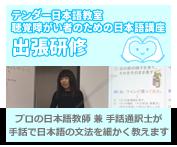 聴覚障碍者のための日本語講座出張研修 日本語教育能力検定試験に合格した手話通訳士が手話で日本語の文法を細かく教える講座です。