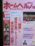 ホームヘルプ(2009年2月号)表紙
