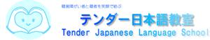 テンダー日本語教室