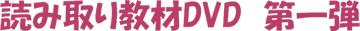 読み取り教材DVD 第一弾