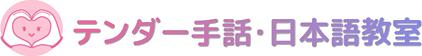 テンダー手話・日本語教室